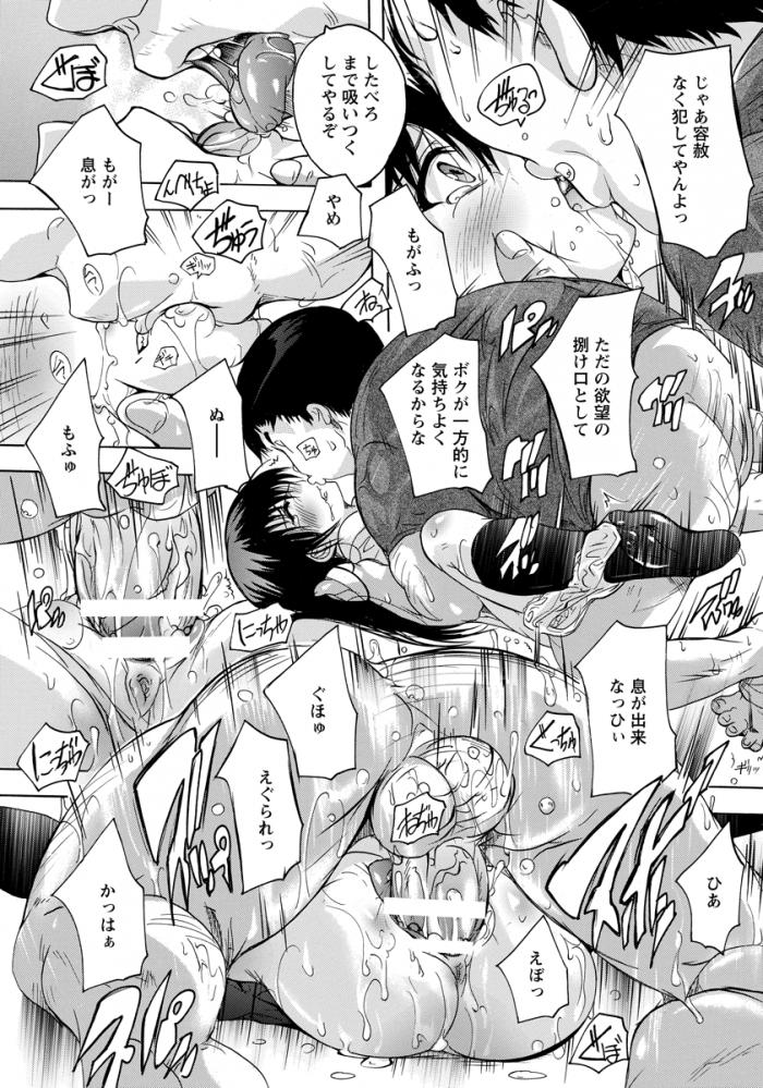 【エロ漫画】巨乳JKが実はネカマだったキモデブにスタンガンで脅されハメ撮りレイプの陵辱で処女喪失!【無料 エロ同人】 (141)