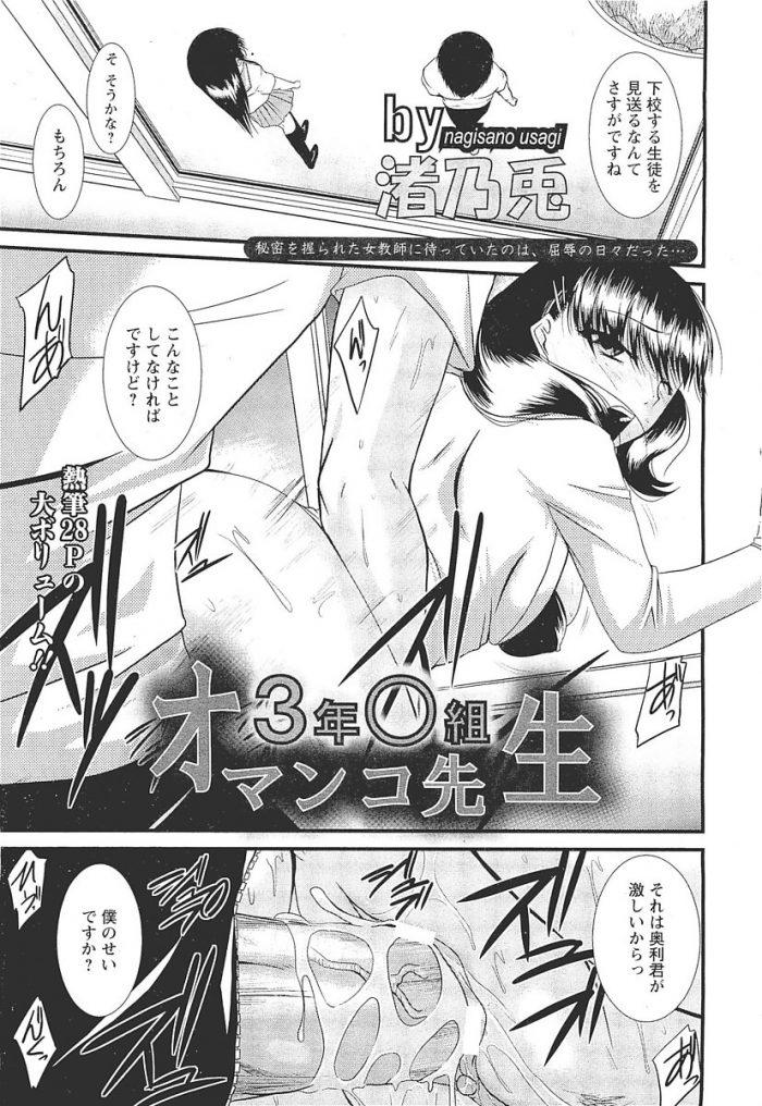 【エロ漫画】放課後の学校で男子生徒とJKのセックスを見てしまい熱くなってオナニーしてしまった巨乳女教師!【無料 エロ同人】 (174)