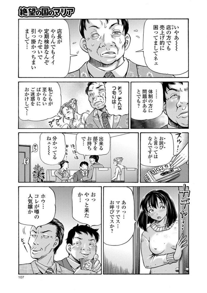 【エロ漫画】日本で働くことに胸を膨らませやってきた褐色の外国人少女が売春の仕事をさせられボテ腹妊婦に…【無料 エロ同人】 (7)