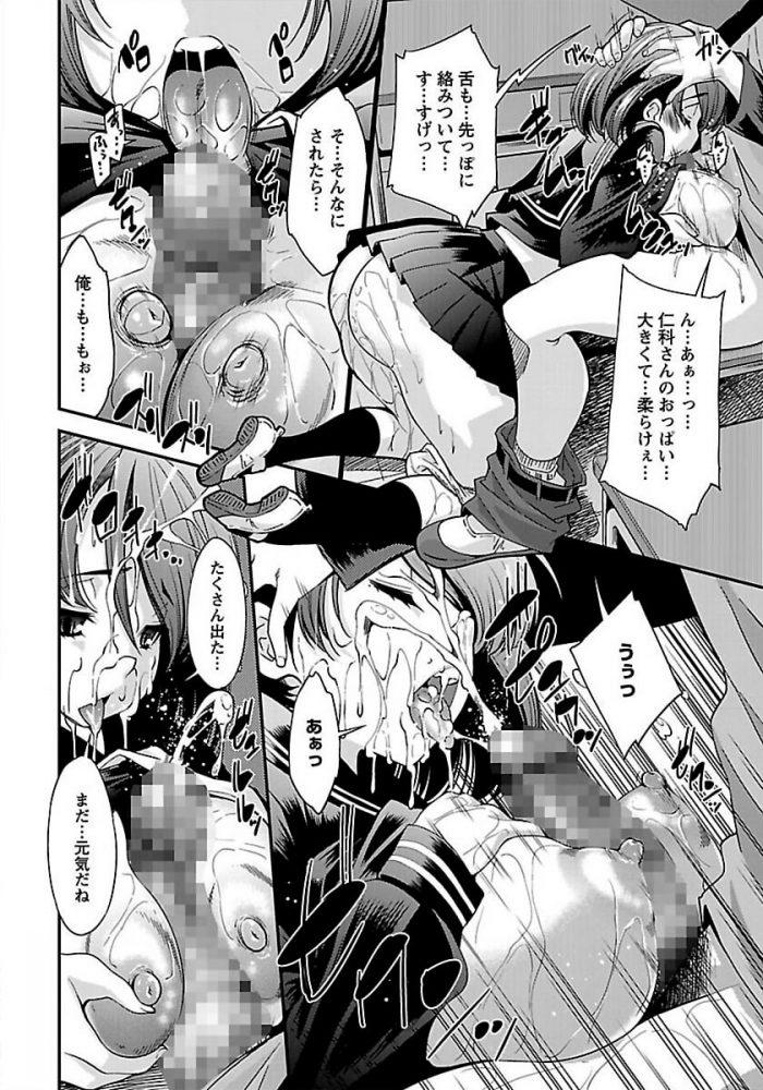 【エロ漫画】学校では優等生の巨乳JKが先生にセックスされている写真をネタに男子に脅されて…【無料 エロ同人】 (272)