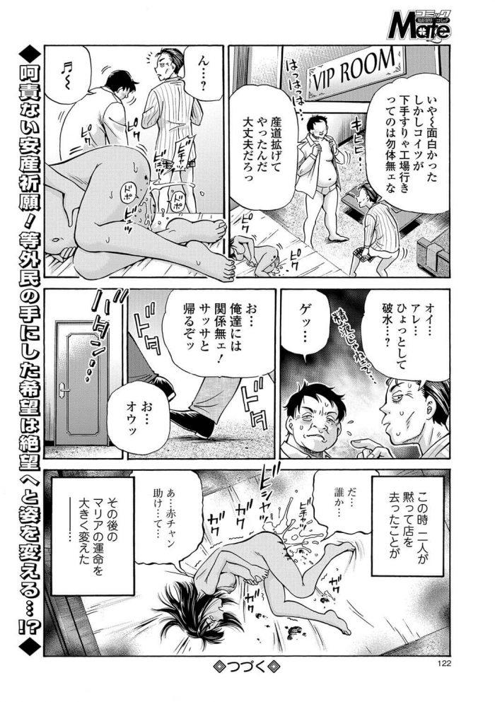 【エロ漫画】日本で働くことに胸を膨らませやってきた褐色の外国人少女が売春の仕事をさせられボテ腹妊婦に…【無料 エロ同人】 (22)