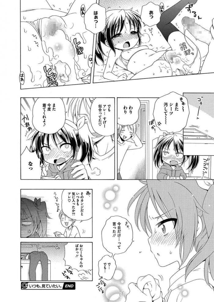 【エロ漫画】お兄ちゃんにマイクロビキニをプレゼントされた貧乳少女が近親相姦セックス!【無料 エロ同人】 (12)