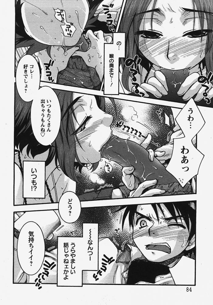 【エロ漫画】突然部屋の前で酔いつぶれていた巨乳お姉さんに襲われて中出しセックス!【無料 エロ同人】 (81)