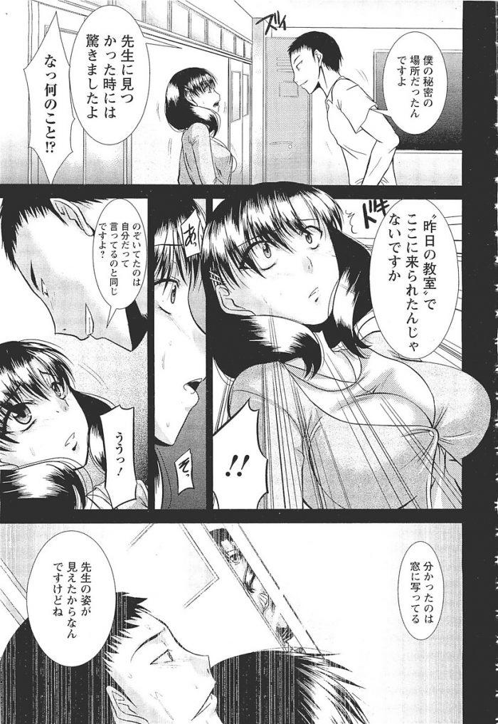 【エロ漫画】放課後の学校で男子生徒とJKのセックスを見てしまい熱くなってオナニーしてしまった巨乳女教師!【無料 エロ同人】 (184)