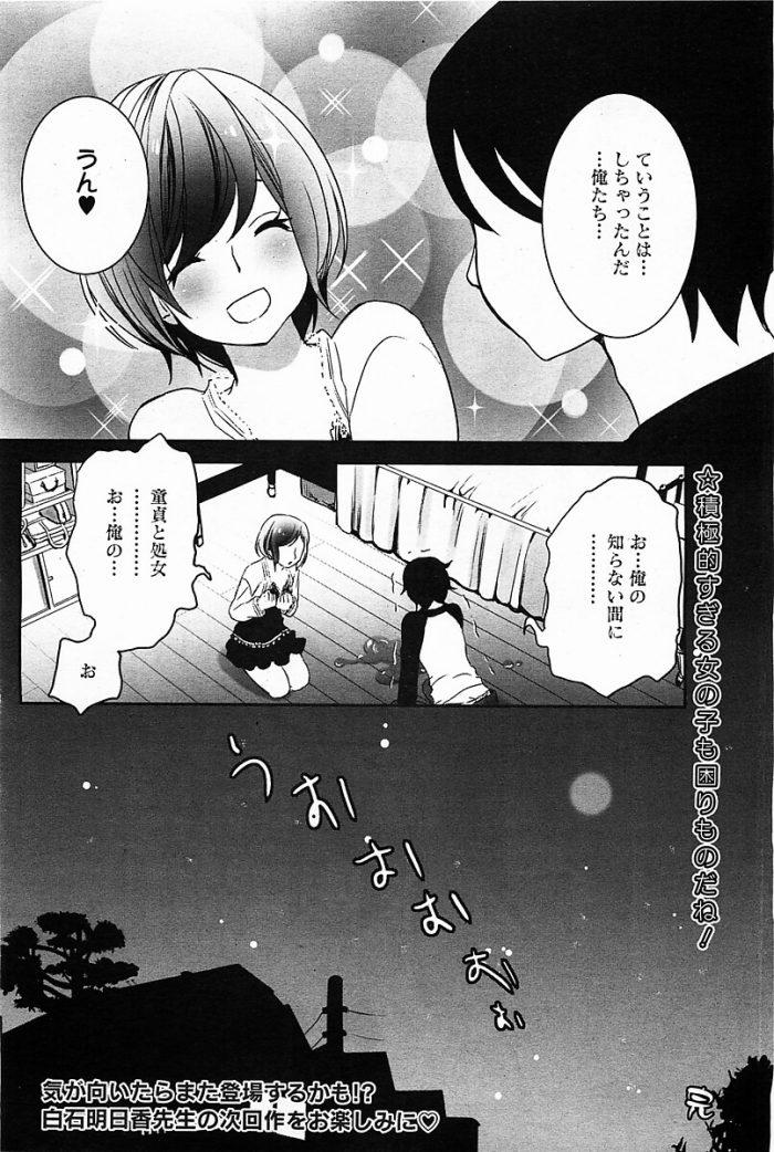 【エロ漫画】巨乳女子校生の彼女に両親が旅行で不在だからと家に誘われた童貞くんがエッチな妄想で頭いっぱいにしてたら…【無料 エロ同人】 (184)
