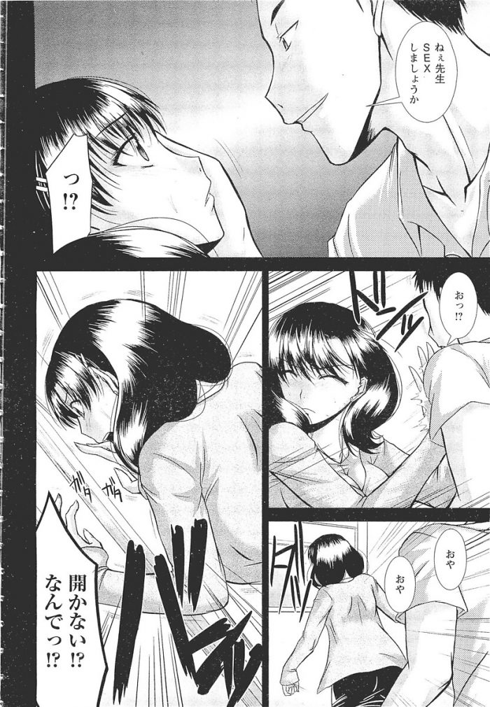 【エロ漫画】放課後の学校で男子生徒とJKのセックスを見てしまい熱くなってオナニーしてしまった巨乳女教師!【無料 エロ同人】 (185)