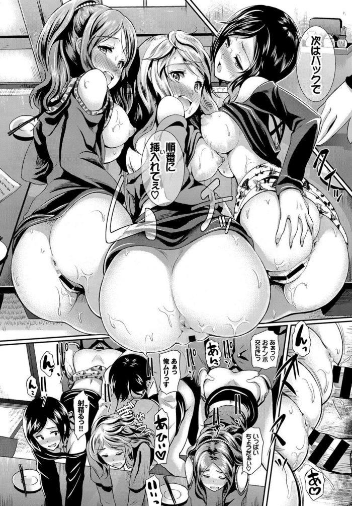 【エロ漫画】場末の居酒屋の座敷で友達と合コンに参加した巨乳の白ギャルがまさかの童貞三人組と乱交セックス!【無料 エロ同人】 (14)