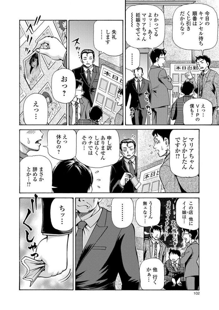 【エロ漫画】日本で働くことに胸を膨らませやってきた褐色の外国人少女が売春の仕事をさせられボテ腹妊婦に…【無料 エロ同人】 (2)