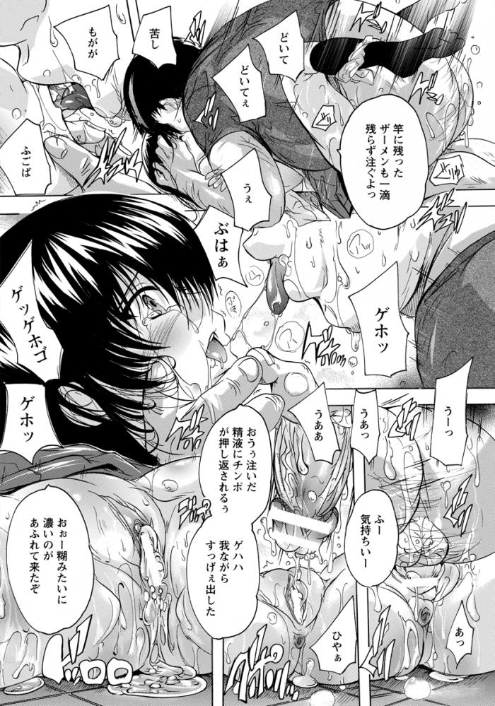 【エロ漫画】巨乳JKが実はネカマだったキモデブにスタンガンで脅されハメ撮りレイプの陵辱で処女喪失!【無料 エロ同人】 (144)