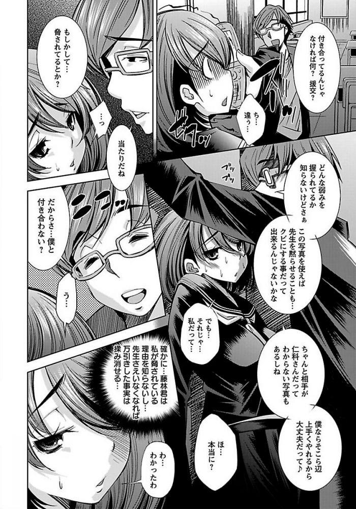 【エロ漫画】学校では優等生の巨乳JKが先生にセックスされている写真をネタに男子に脅されて…【無料 エロ同人】 (268)