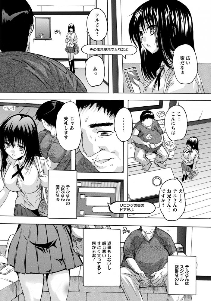 【エロ漫画】巨乳JKが実はネカマだったキモデブにスタンガンで脅されハメ撮りレイプの陵辱で処女喪失!【無料 エロ同人】 (132)