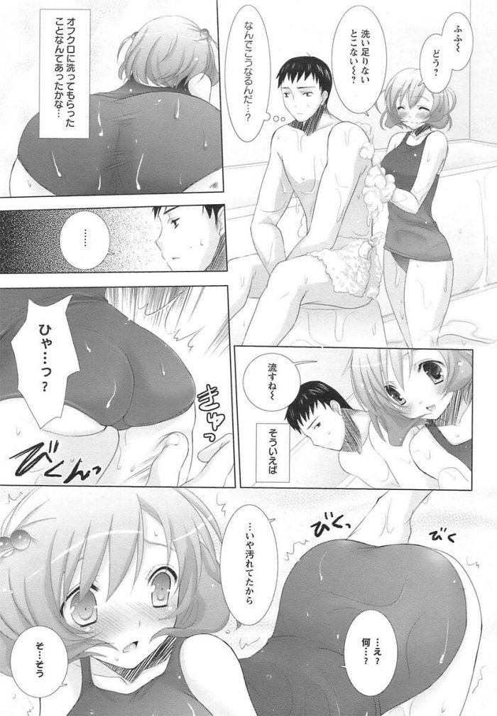 【エロ漫画】お姉ちゃんの夫のお父さんと結婚し人妻となった巨乳女子校生がお風呂掃除してたら…【無料 エロ同人】 (236)