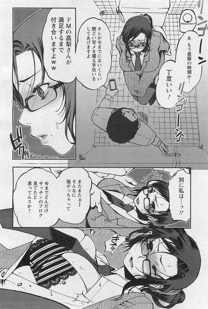 【エロ漫画】仕事のストレスをエロブログにエロ自撮りを投稿することで解消していた巨乳眼鏡っ子OLお姉さんww【無料 エロ同人】 (163)