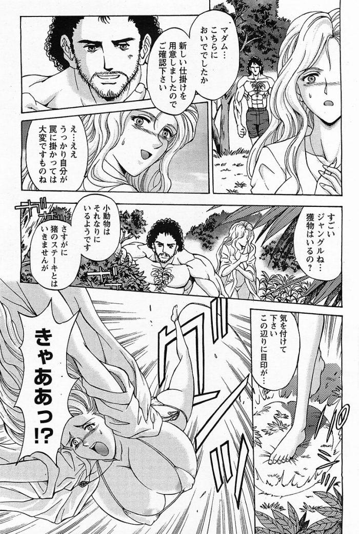 【エロ漫画】船が遭難し使用人の男と無人島に流されてしまった金髪爆乳人妻が野外でレイプされちゃう!【無料 エロ同人】 (320)