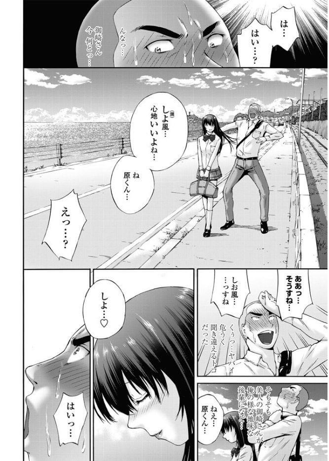 【エロ漫画】いつも帰る方向が同じでJKの女子マネと一緒に帰っている坊主くんが人気のないところで青姦エッチ!【無料 エロ同人】 (2)
