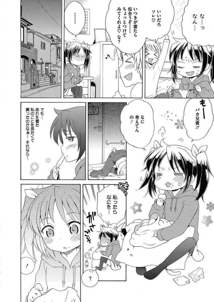【エロ漫画】お兄ちゃんにマイクロビキニをプレゼントされた貧乳少女が近親相姦セックス!【無料 エロ同人】 (2)