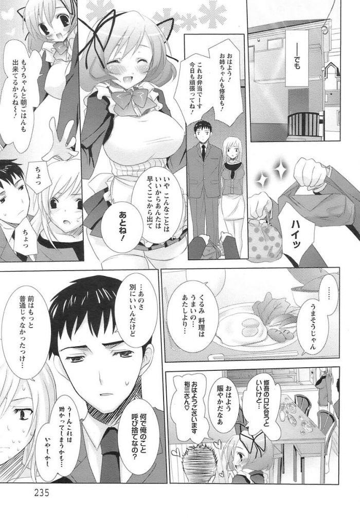 【エロ漫画】お姉ちゃんの夫のお父さんと結婚し人妻となった巨乳女子校生がお風呂掃除してたら…【無料 エロ同人】 (232)