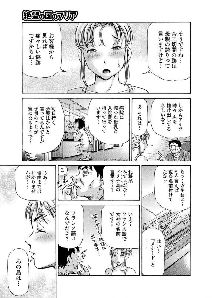 【エロ漫画】褐色の外国人少女が帝王切開で出産してまだ傷もふさがってないのに3Pセックスでお腹が開いちゃうエログロバイオレンス!【無料 エロ同人】 (5)