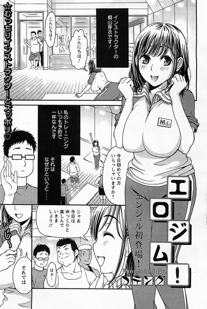 【エロ漫画】ジムでインストラクターをしているむっちり巨乳のお姉さんが生徒さんたちと乱交セックス!【無料 エロ同人】 (268)