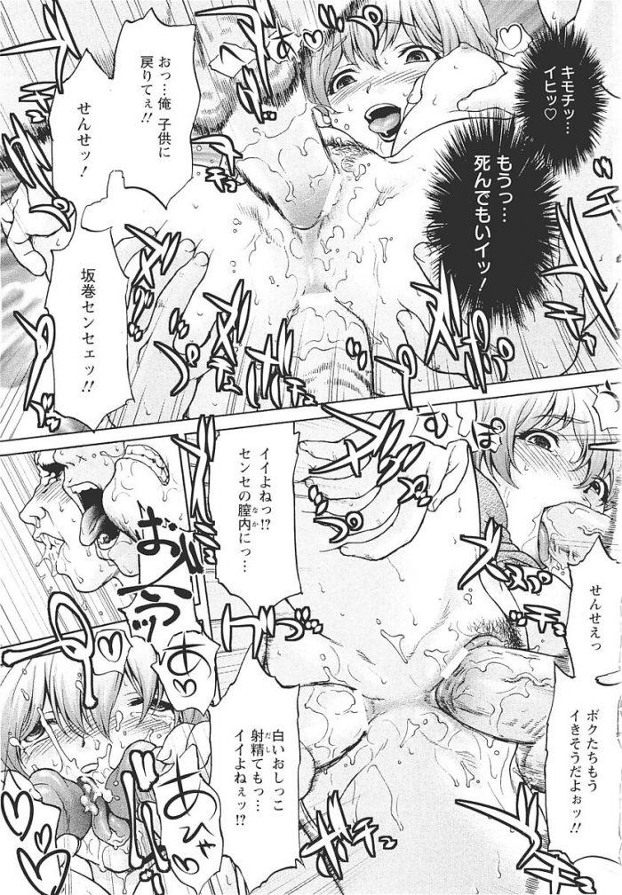 【エロ漫画】園長先生とお父さんたちの性奴隷になって2穴乱交セックスする保母さんwww【無料 エロ同人】 (116)