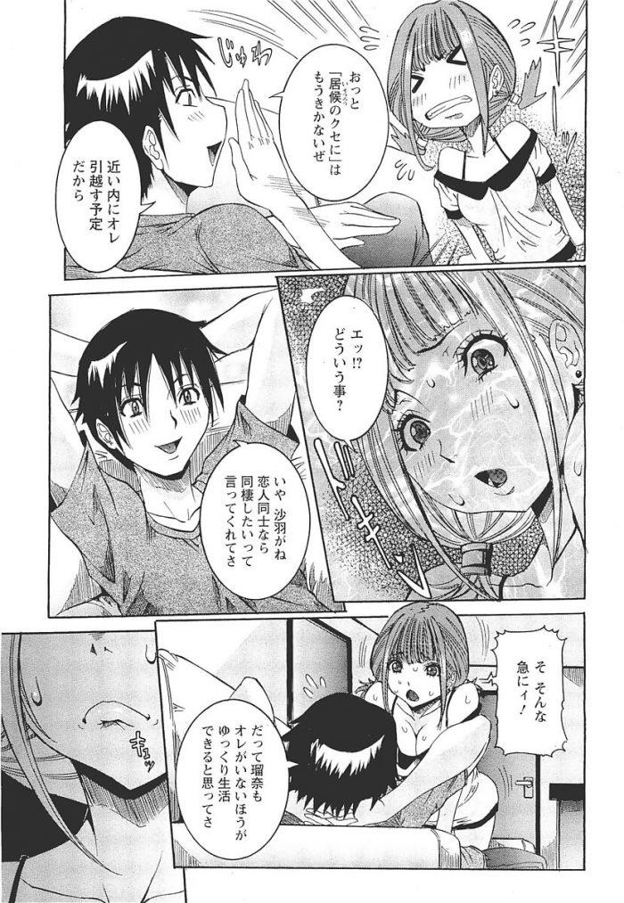 【エロ漫画】弟くんに恋人ができて寂しくて仕方ない巨乳のお姉ちゃんが夜な夜なオナニーしてたら…【無料 エロ同人】 (156)