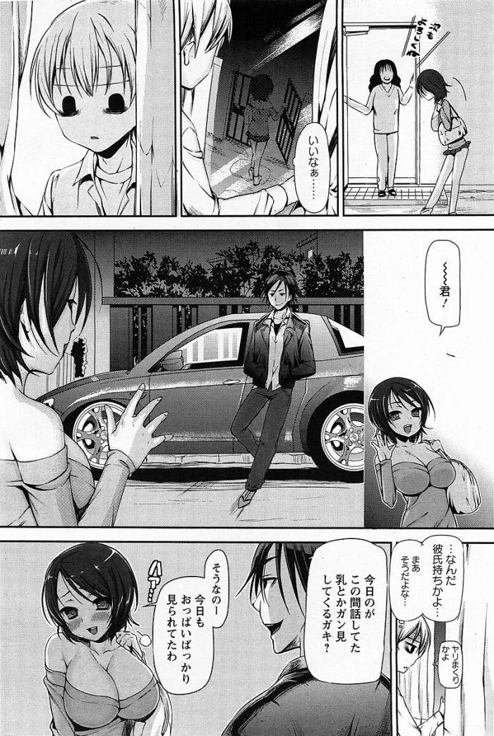 【エロ漫画】ショタの家庭教師をしている巨乳JDが雌豚M女として調教されてバックで生ハメされて…【無料 エロ同人】 (139)